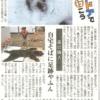 北海道新聞にコラム「アウトドアで行こう」掲載 森の隣人:自宅そばにヒグマの足跡やふん
