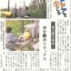 北海道新聞にコラム「アウトドアで行こう」掲載 森の露天風呂:空を眺めリラックス