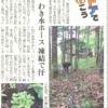 北海道新聞にコラム「アウトドアで行こう」掲載 :わき水ホース 凍結で汗