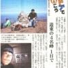 道東の4名峰を1日で:北海道新聞コラム「アウトドアで行こう」