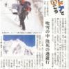 北海道新聞コラム「アウトドアで行こう」吹雪の中 決死の逃避行