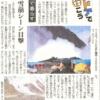 北海道新聞「アウトドアで行こう」コラム執筆。「氷河の上で暮らす」
