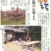 北海道新聞のコラム「アウトドアで行こうに執筆しました「地域活動の心地よさ」