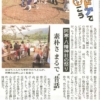 北海道新聞のコラム「アウトドアで行こう」に執筆しました。