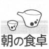 北海道新聞のコラム「朝の食卓」