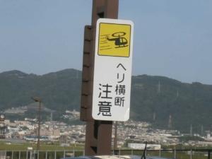 ヘリ横断注意|旅の暮らし