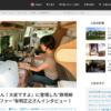 「旅の暮らし」がバンライフの情報発信サイト「VANLIFE JAPAN」のインタビューに取り上げられました。